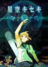 星空奇迹 (2006)
